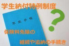 年金手帳がない学生が免除という納付特例を受けるには!就職の時など再発行すると交付はいつなのか?